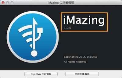 Imazing1409212